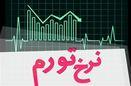 افزایش ۱۹.۷ درصدی نرخ تورم تولیدکننده صنعتی در سال ۹۹