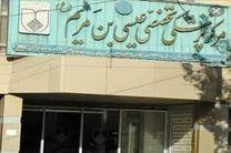 کسب رتبه اول بیمارستان عیسی بن مریم اصفهان در بخش زایشگاه در کشور