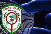 دستگیری عامل انتشار استیکرهای نامناسب در فضای مجازی