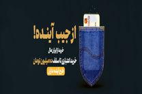 خرید اعتباری از هایپراستار و فروشگاههای مرکز خرید ایران مال در مرحله دوم طرح آینده داران