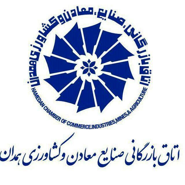 نتایج انتخابات نهمین دوره اتاق بازرگانی صنایع معادن و کشاورزی استان همدان مشخص شد