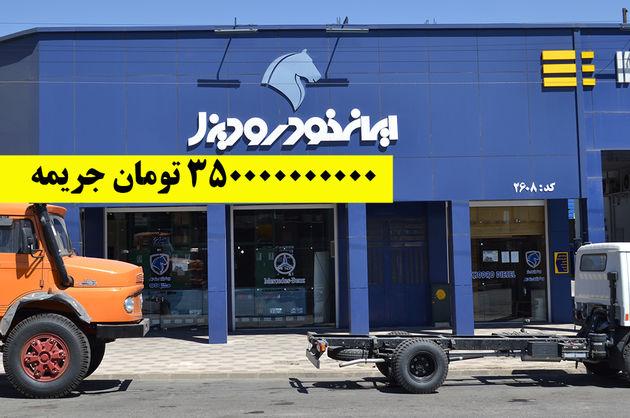ایران خودرو نقره داغ شد؛ صدور حکم جریمه ۳۵۰ میلیارد تومانی گرانفروشی