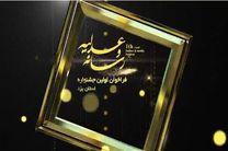 15 اردیبهشت آخرین مهلت ارسال آثار به بخش وِیژه اولین جشنواره عدلیه و رسانه استان یزد