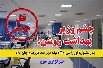 اورژانس دیرآمد و پسرک غرق به خون جان داد / چشم وزیر بهداشت روشن!