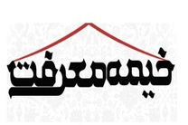 غرفه «عفاف و حجاب» در خیمه معرفت علی بن جعفر(ع) برپا شد