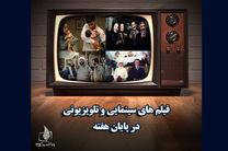 زمان پخش فیلم های سینمایی و تلویزیونی در تعطیلات پایان هفته