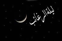 دعای شب لیله الرغائب چیست ؟ / اعمال اولین پنجشنبه ماه رجب