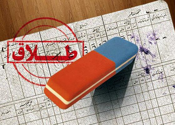 حجم بالایی از پروندههای قضایی در پلدختر مربوط به طلاق است
