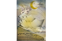 «رمضان ۲۱» در تماشاخانه «بازیگاه» برگزار می شود