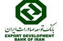 ساعات آغاز و پایان کار شعب بانک توسعه صادرات در ایام تعطیلات اعلام شد