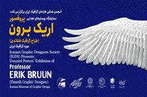 نمایشگاه آثار اریک براون در موزه گرافیک برپا شد/نمایش ۲۰ پوستر اهدایی گرافیست فنلاندی