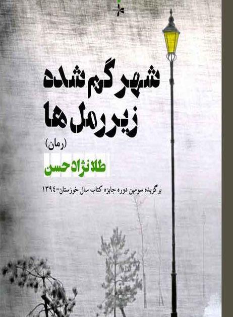 رمان شهر گم شده زیر رمل ها منتشر شد