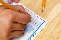 مهلت ثبتنام آزمون استخدامی دانشگاههای علوم پزشکی تمدید شد