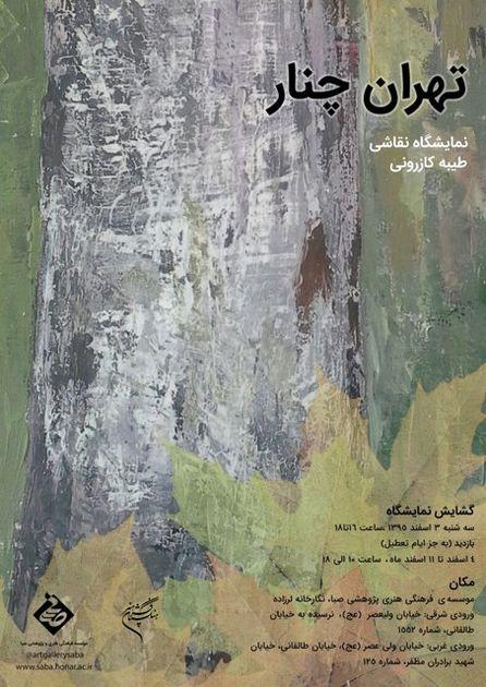 صبا میزبان «تهران چنار» میشود