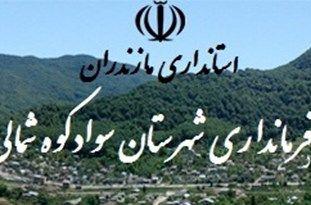 اعتراض به تسویهحسابهای جناحی در سوادکوهشمالی