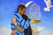 ویژه برنامه ماه مهربانی برای آزادی زندانیان جرایم غیرعمد