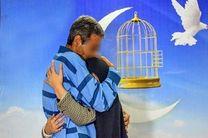 تفاهم نامه کمیته امداد استان تهران با انجمن حمایت زندانیان