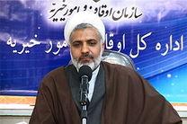 70 وقف جدید در استان اصفهان به ثبت رسیده است