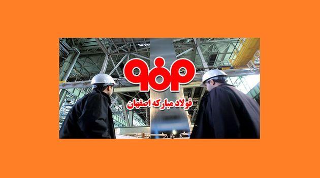 اختصاص تندیس طلایی ملی رعایت حقوق مصرف کنندگان به شرکت فولاد مبارکه