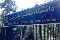 دانشگاه امیرکبیر در ساخت داربست گیاهی برای تولید عروق خونی موفق شد