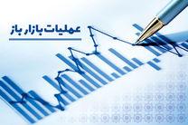 انجام معاملات مربوط به عملیات بازار باز 30 بهمن ماه 98
