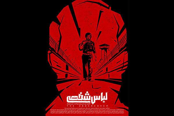 پوستر فیلم سینمایی لباس شخصی رونمایی شد