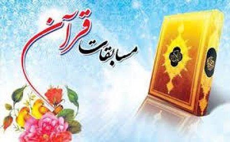 برگزاری مرحله شهرستانی مسابقات سراسری قرآن در تیران و کرون