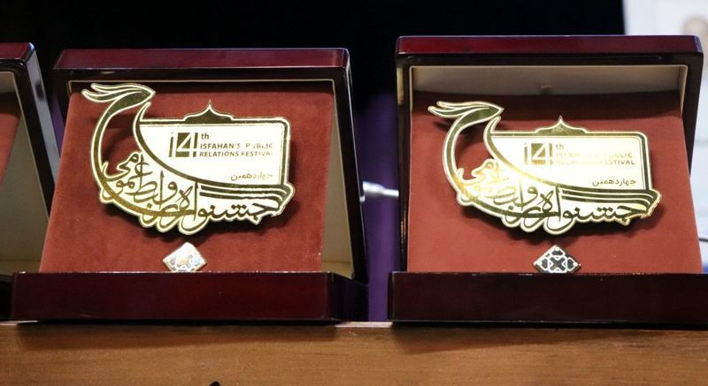 کسب رتبه برتر و دریافت تندیس توسط روابط عمومی شرکت آب منطقه ای اصفهان