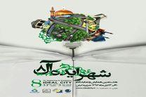 هشتمین نمایشگاه شهرایده آل برگزار می شود