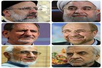 اسامی 6 نامزد ریاست جمهوری که تایید صلاحیت شده اند