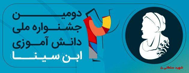 رقابت علمی 1200 دانش آموز در جشنواره ملی ابن سینا