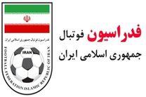 بیانیه فدراسیون فوتبال در خصوص ادعای یکی از بانوان فوتسالیست!