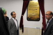 ساختمان جدید معاونت غذا و دارو دانشگاه علوم پزشکی گیلان افتتاح شد
