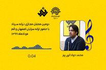 تولید دومین محفل مجازی سرناد با مشارکت ترانه سرایانی از قم و اصفهان