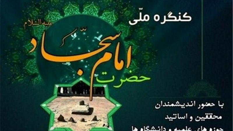 آغاز کنگره بینالمللی امام سجاد (ع) از امشب