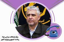 ارتباط مردمی مدیرکل کمیته امداد اصفهان در سامانه تلفنی سامد