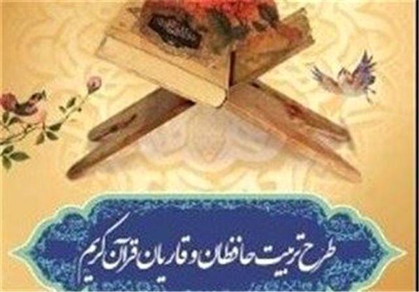 ثبت نام بیش از 700 نفر در طرح ملی تربیت حافظان قرآن کریم در شهرستان برخوار