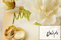 پرداخت وام ازدواج در بانک سپه از مرز 24 هزار و 400 نفر گذشت