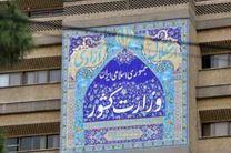 تجدید بیعت کارکنان وزارت کشور با آرمان های امام خمینی (ره)
