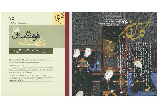 مجلات تخصصی گلستان هنر و پژوهشنامه هنر به زودی منتشر میشوند