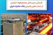قدردانی مدیرعامل مجتمع فولاد خراسان از حمایتهای راهبردی بانک صادرات ایران