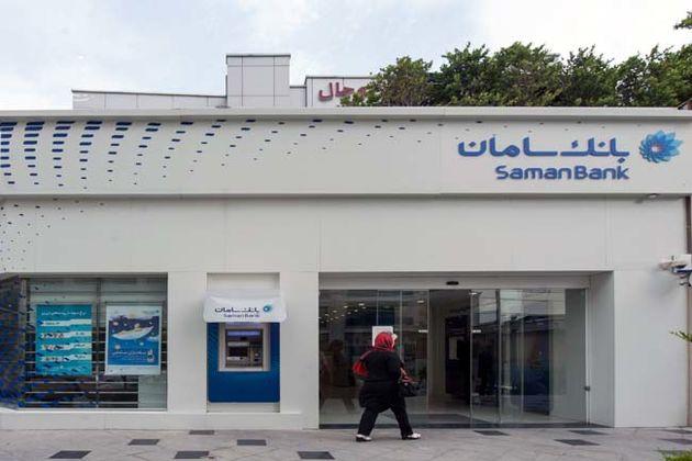 اعطای تسهیلات بانک سامان از محل منابع صندوق توسعه ملی