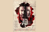 درخشش فیلم کوتاه «انبار» در جشنواره فیلم کوتاه برزیل