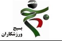 بیانیه بسیج ورزشکاران در حمایت از پاسخ خادم به نتانیاهو