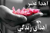 اهدای عضو در اصفهان به سه بیمار زندگی دوباره بخشید