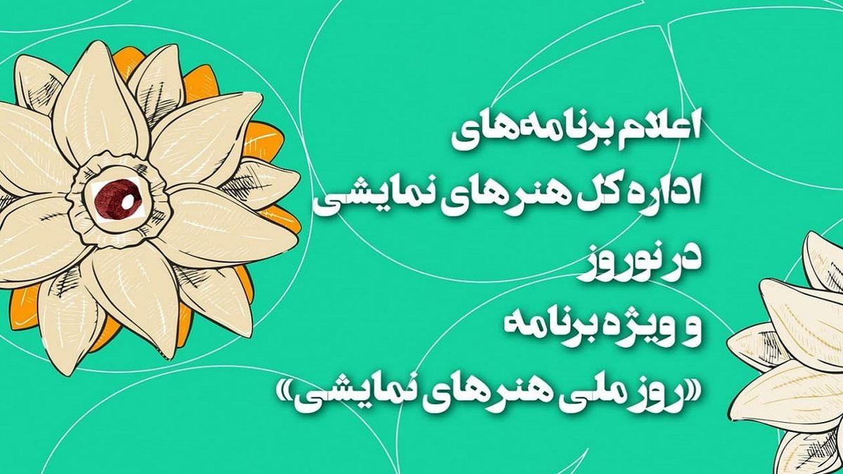 اعلام جزئیات برنامه های نوروزی و برنامه ویژه روز ملی هنرهای نمایشی
