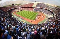 بلیت فروشی ورزشگاه آزادی رسما به شرکت توسعه و تجهیز واگذار شد