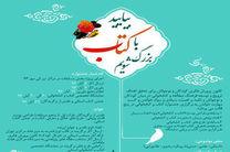 فراخوان جشنواره کتابخوانی کانون منتشرشد