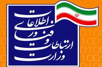 خطوط ارتباطی مناطق سیل زده در استانهای آذربایجان شرقی و غربی برقرار است
