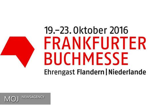 ثبت نام در غرفه ایران برای حضور در نمایشگاه کتاب فرانکفورت تمدید شد
